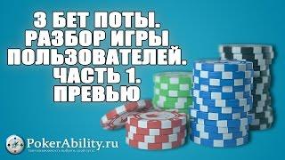 Покер обучение | 3 бет поты. Разбор игры пользователей. Часть 1. Превью
