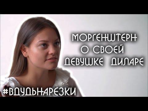 Моргенштерн о своей девушке Диларе / Нарезки вДудь #10