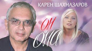 Карен Шахназаров. Он и Она @Центральное Телевидение