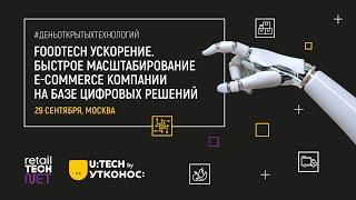 Утконос: Технологии собственной разработки в фудтех #ДЕНЬОТКРЫТЫХТЕХНОЛОГИЙ