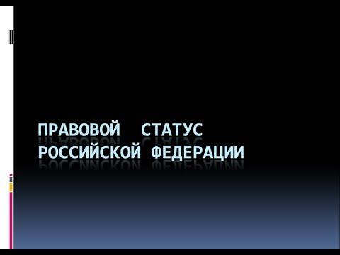 17. Правовой статус Российской Федерации как суверенного государства