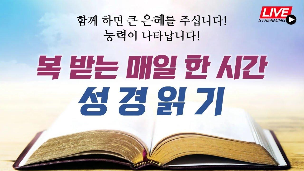 복 받는 매일 한 시간 성경읽기(56일차/5월 5일/에스겔 3~18장)