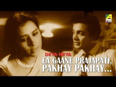 E Gaane Prajapati | Deya Neya | Bengali Movie Song | Sandhya Mukherjee