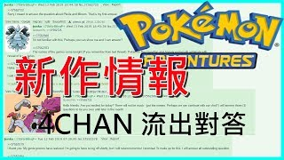 Download Video/Audio Search for pokemon switch leaks 4chan , convert