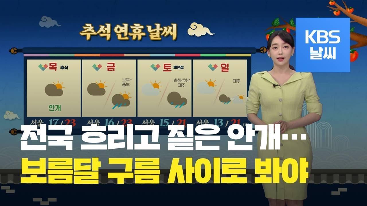 [날씨] 새벽부터 아침까지 짙은 안개…중부 보름달 보기 어려워 / KBS뉴스(News)