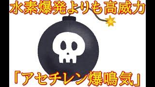 【悪用厳禁】中三のアセチレン大爆発