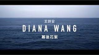 【王詩安HOME MV幕後特輯】來看看這次海邊MV背後的故事! | Balanana Productions