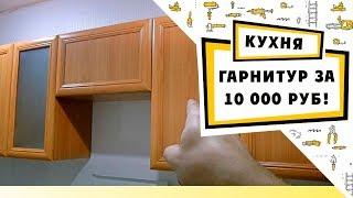 Кухонный гарнитур за 10 000 рублей / ремонт кухни