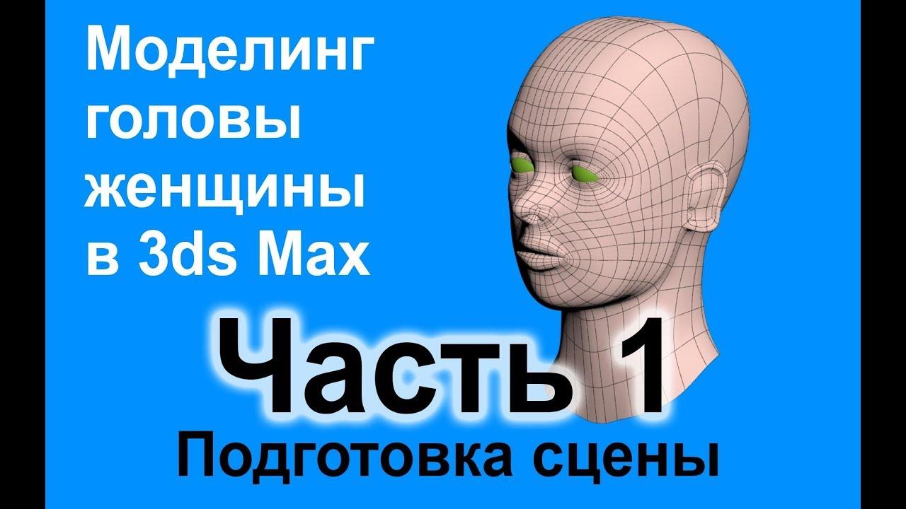 Моделирование головы женщины в 3ds Max. Часть 1 - подготовка сцены