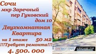 !4.500.000 50m2 R-n Zarechnyy!! Sochi! Kerak ta'mirlash!