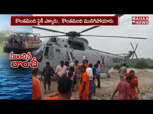 Devipatnam Boat Capsize Updates: Twenty People Saved By Rescue Team | MAHAA NEWS