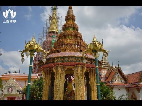 上善佛印 阿贊添 - Wat Chang Hai (屈滄海)  拜訪片段