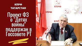 """Проект ФЗ о """"Детях войны"""" поддержан в Госсовете РТ"""