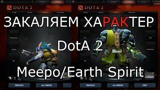 ЗАКАЛЯЕМ ХАРАКТЕР - DotA 2 - Meepo/Earth Spirit
