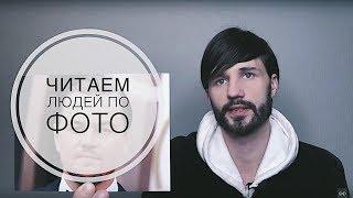 Как считывать людей по Фото. Экстрасенсорика. 5 урок.