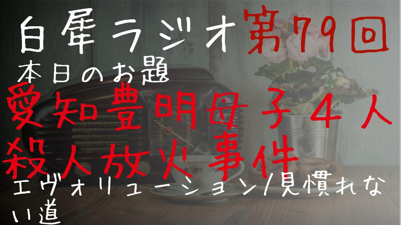 母子 放火 人 事件 4 殺人 愛知
