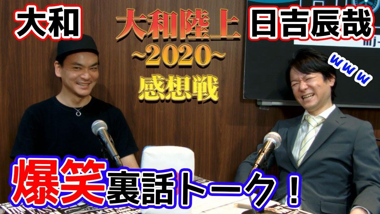大和陸上2020を終えて、、、爆笑の裏話&感想トーク[日吉辰哉プロ/大和プロ]