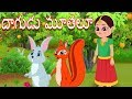 Dagudu Moothalu | Telugu Rhymes For Children | Telugu Kids Rhymes | Poems In Telugu | Telugu Song