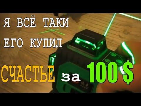 Зелёный лазерный уровень с Алиэкспресс.Лазерный 3d нивелир с зеленым лучом из китая.