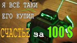 зелёный лазерный уровень с Алиэкспресс.Лазерный 3d нивелир с зеленым лучом из китая