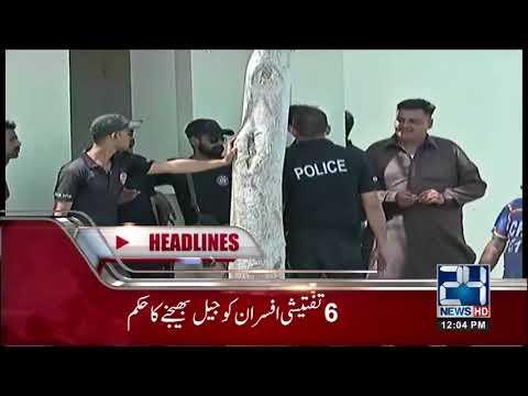 News Headlines | 12:00 PM | 10 February 2018 | 24 News HD