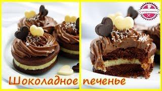 🔴 Шоколадное печенье с кокосовым кремом | как приготовить печенье  | домашнее вкусное печенье