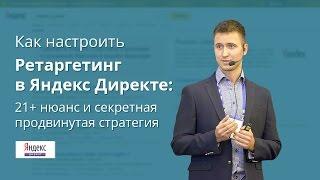 [2017] Как настроить Ретаргетинг в Яндекс Директе: 21+ нюанс и секретная продвинутая стратегия