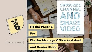 Bin Sachivalaya and Senior clerk Test 6