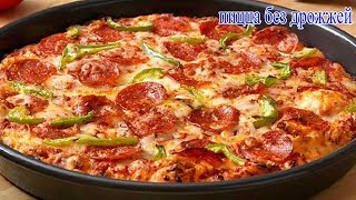 Пицца готовим легко и быстро без дрожжей.pizza/