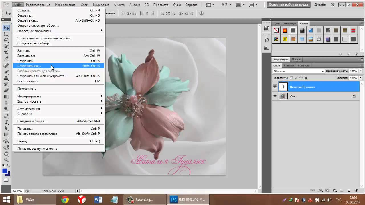 Наложить красивый шрифт на картинку онлайн, день учителя