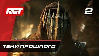 Прохождение Middle-earth: Shadow of War — Часть 2: Тени прошлого