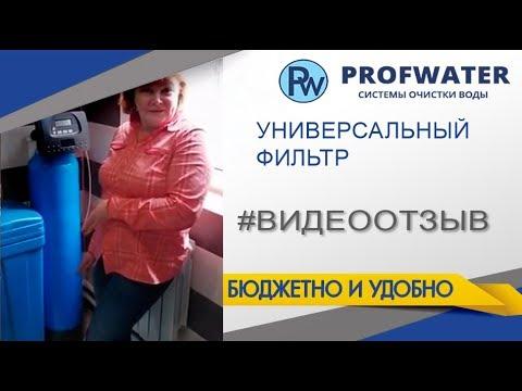Видеоотзыв компании ProfWater. Московская область, деревня Талаево