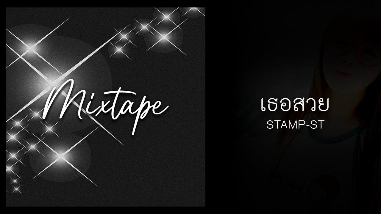 STAMP-ST \