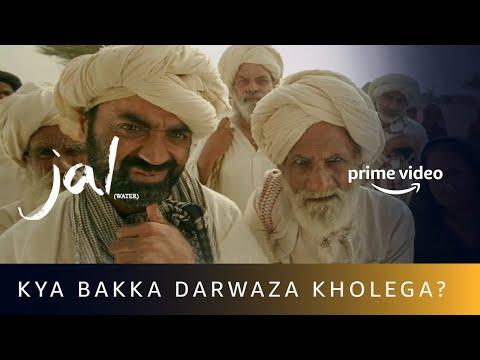 Kya Bakka Darwaza Kholega? | Jal | Purab Kohli, Kirti Kulhari, Tannishtha Chatterjee