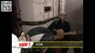 Смотреть клип Фактор 2 - Весна