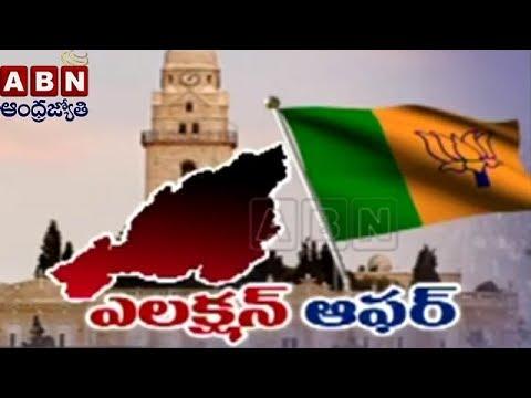 BJP Stops Haj Subsidy, Offers Christians Jerusalem Trip Free   ABN Telugu