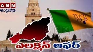 BJP Stops Haj Subsidy, Offers Christians Jerusalem Trip Free | ABN Telugu