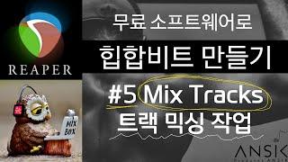 힙합비트만들기 #5 Mix Tracks