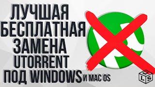 Лучшая бесплатная замена uTorrent альтернатива uTorrent .без вирусов