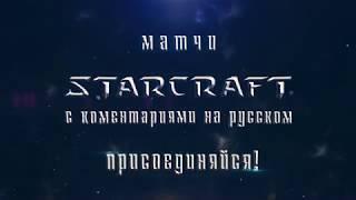 Starcraft с комментариями на русском - трейлер канала