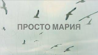 Просто Мария / Just Maria (Документальный фильм / Documentary) Синдром Ретта / Rett syndrome
