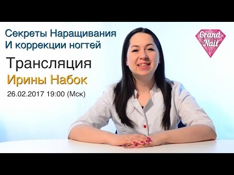 Наращивание ногтей оренбург обучение