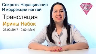 видео секреты наращивания ногтей