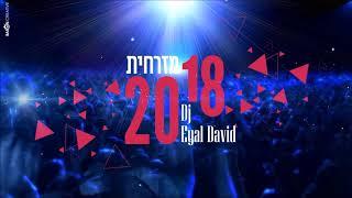 Dj Eyal David סט מזרחית 2018