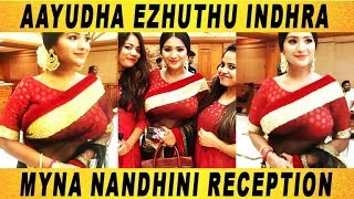 Aayudha ezhuthu indhra mynaa nandhini reception! | Tamil Cinema News | Kollywood Latest