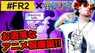 【ワンピース】アニメの服はダサいという概念をブチ壊すお洒落なアニメ服爆誕!! ワンピース