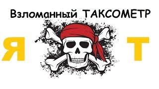 Взломанный ТАКСОМЕТР Яндекс такси