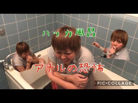 【極寒】ハッカ油に入浴させられてみた