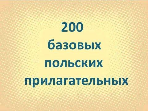 Польский. 200 польских прилагательные