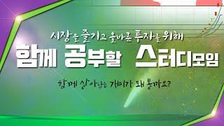 구독자님들 감사드립니다 / 주식 재능기부 / 대선주 /…